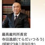 裁判官に本当に「X」できるのは任命時と10年経過後だけなんて… NHK受信料裁判の裁判官寺田逸郎さん