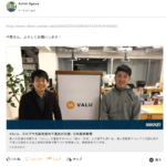 千葉巧太郎氏、『VALU』に出資。米国、中国での個人評価型経済視野に
