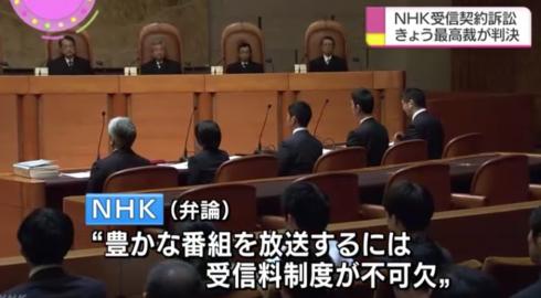 本日の15時に NHK受信料訴訟 最高裁の判決…。その時、NHKの番組は…NHKの品格を問う 10