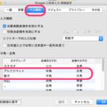 英数字を打つと、必ず半角になるGoogleの日本語入力設定のやりかた