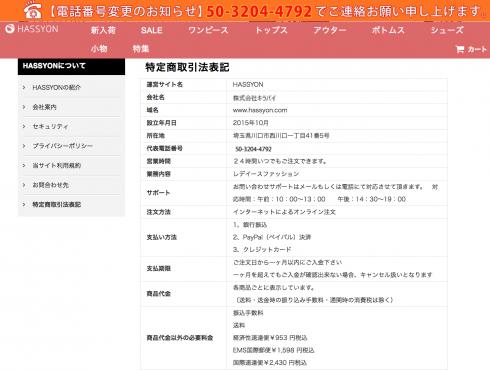 通販サイトhassyon.com 購入する前に必ず!【サイト名&詐欺】検索と【電話番号クチコミサイト】で検索チェック 13
