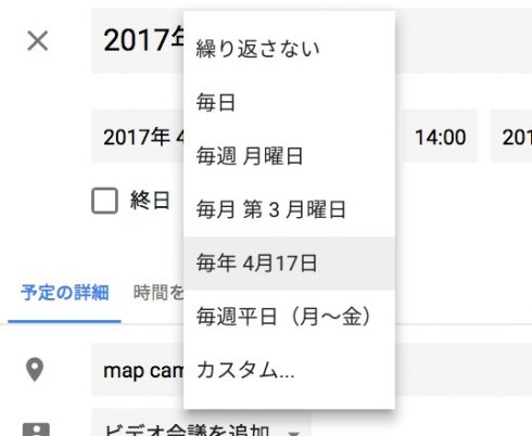 高額商品の管理にGoogleカレンダーの【毎年の繰り返し】機能が便利 6