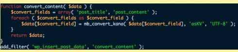 【WordPress】さよなら全角英数字、半角カタカナ、全角空白をfunctions.phpでカスタマイズ 2