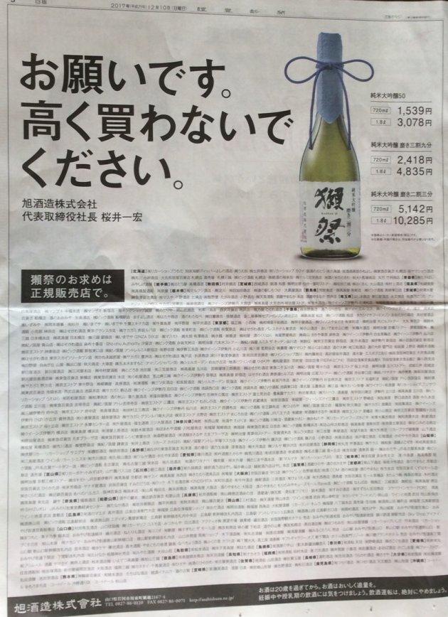 獺祭の「お願いです。高く買わないでください。」広告についての考察 7