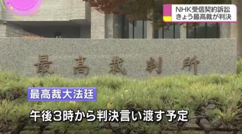 本日の15時に NHK受信料訴訟 最高裁の判決…。その時、NHKの番組は…NHKの品格を問う 6