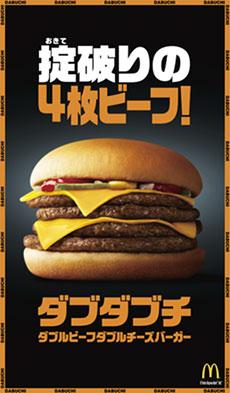 マクドナルドの【ダブダブチ】はひっくり返して食べなさい 2