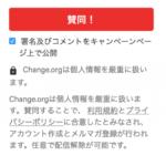 Change.orgのここがSPAM業者と間違われる…