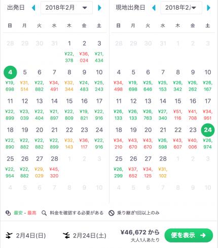 3万円以下で行けるクアラルンプール。東京-大阪を往復するよりも東南アジア往復の方が安い時代 51