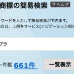 特許情報プラットフォーム「J-PlatPat」  コロプラ VS 任天堂