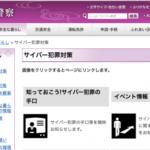 すごすぎる京都府警サイバー犯罪対策課