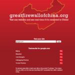 中国のグレートファイアーウォール VPN shadowsocks(影梭)