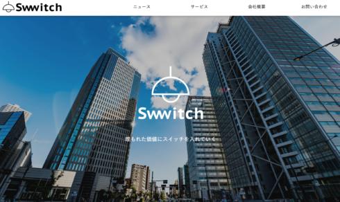 仕入れが売上になるシェアリングエコノミー関連ビジネス swwitch-jp 1