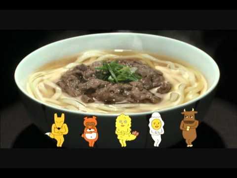 きつね、うどん、天ぷら ヒガシマルうどんスープのブルージーなCMソング 5
