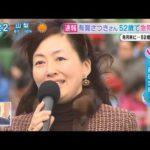 【訃報】追悼 元フジテレビ 有賀さつきさん 享年52歳