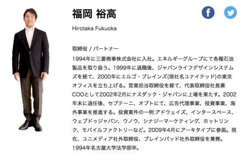 さようなら福岡裕高さん アーキタイプ株式会社 取締役 パートナー 4