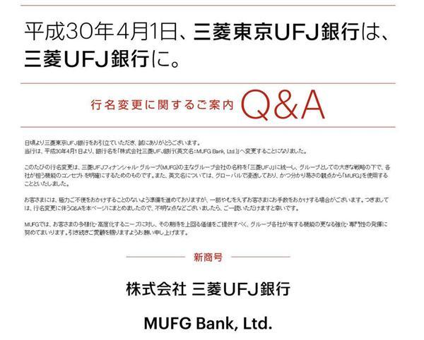 2018年4月1日から『東京』なくなり『三菱UFJ銀行』へ『元・三菱東京UFJ銀行』 1