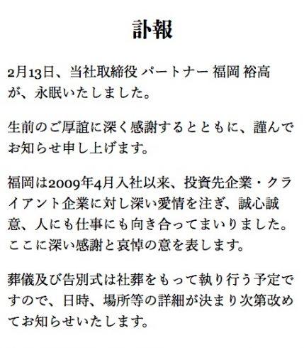 さようなら福岡裕高さん アーキタイプ株式会社 取締役 パートナー 2