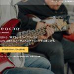 『ティーチャ(teacha)』メルカリのスキルシェアサービス