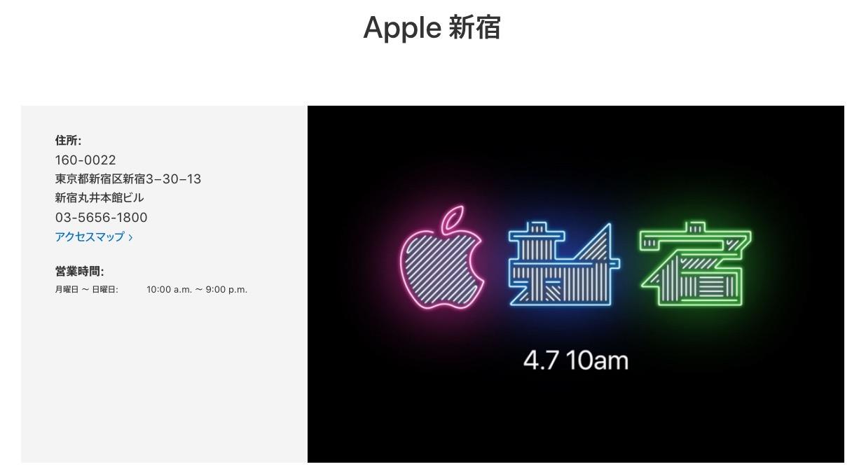 Apple新宿 丸井1Fに2018年04月07日オープン!Apple Store Shinjuku 24