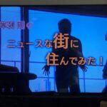 番組改編 おススメテレビ番組 海外紹介番組