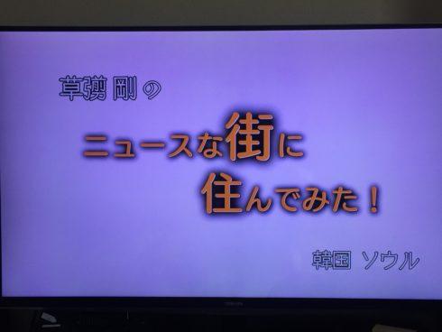 番組改編 おススメテレビ番組 海外紹介番組 10