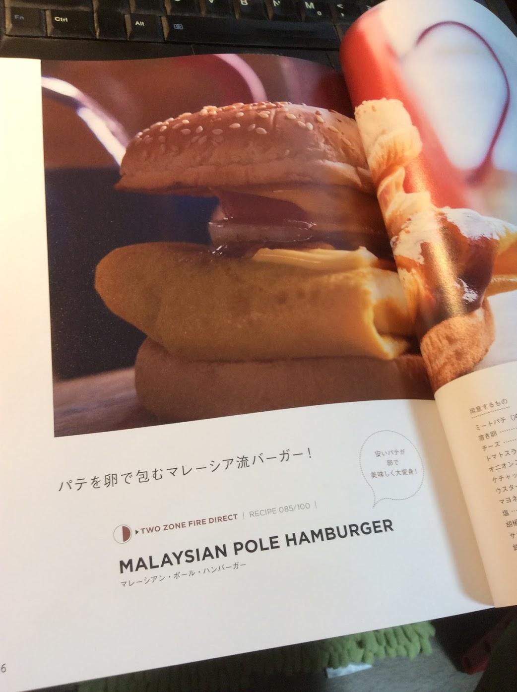 「パテを卵で包むマレーシア流バーガー」 5行でつくる『バーベキューレシピ100選!』 11