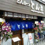 高田馬場 トンカツ 『とん米 』お昼のサービスヒレカツ定食うまかった!