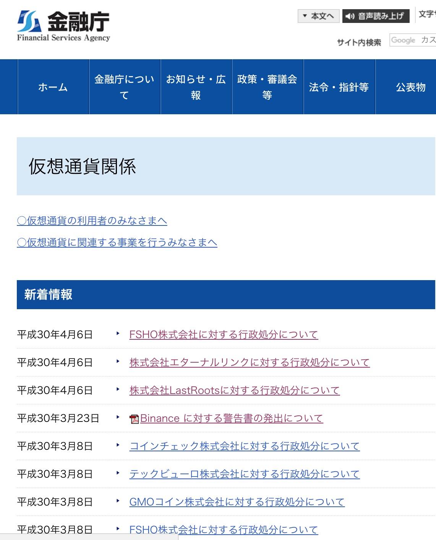 金融庁、仮想通貨3社に行政処分、FSHO,エターナルリンク,LastRoots, 1