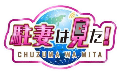 番組改編 おススメテレビ番組 海外紹介番組 7