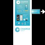 世界初!充電器 グローバルシェアサービス 「チャージスポット」の持っているけどシェアしたくなるの理由
