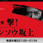 フジの「シンソウ坂上忍」はテレビによる集団公開処刑番組だった 木曜日21時