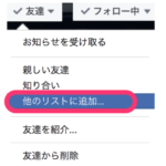 Facebookでうっとうしい人に投稿を読ませない方法