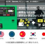 WeChatPayを日本円からチャージする方法『Pocket Change』