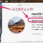 三年前からのMacBookおよびPro のキーボード不具合の交換始まる