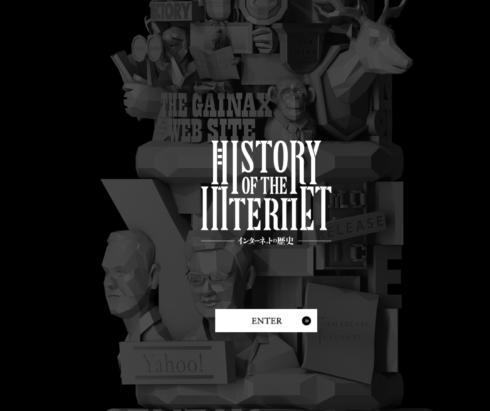 インターネットの歴史 history of the Internet 14