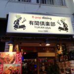 荻窪にあったK-POP専門の韓国料理 『有閑倶楽部』