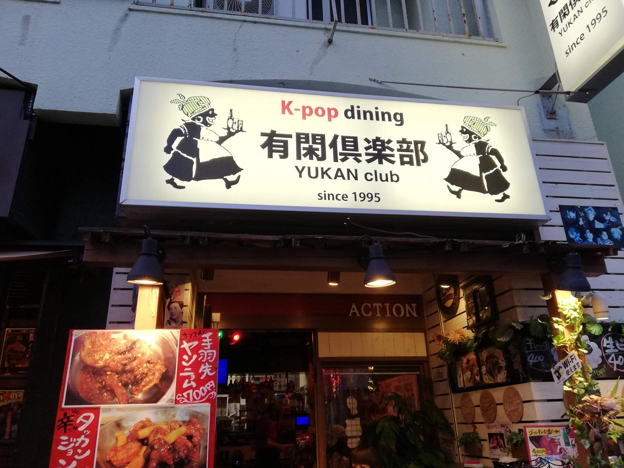 荻窪にあったK-POP専門の韓国料理 『有閑倶楽部』 44