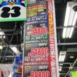 ドンキの4Kテレビ 60インチで9万円切り…しかし