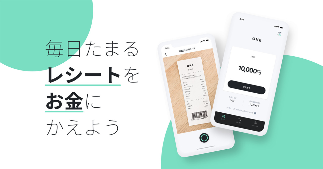 17歳起業家、1枚10円でレシートを買い取るアプリ「ONE」はすでに4つ目のサービス 1