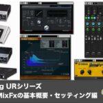 【DTM】Steinberg UR242 Tools for UR242 ドライバー インストール&アップデート方法