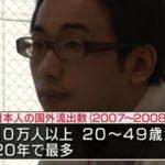 サヨナラニッポン 若者たちが消えてゆく国 年間10万人以上 20〜49歳の働き盛りが日本から去っている。