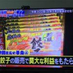 大阪王将は店舗よりも冷凍食品の売り上げが多かった!