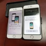 iPhone から iPhoneへのデータ以降はとても簡単!しかし!