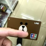 LINE PAY カードが届いた! コンビニチャージのやりかた