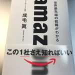 【書籍】『世界最先端の戦略がわかるamazon』成毛眞 メルカリ読書