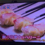 #セルサルサーレ の #鯛の冷製カッペリーニ 作り方 #あさイチ
