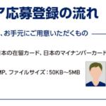 2020年東京五輪ボランティア 本日より申し込み受付開始 2018年9月26日水曜日