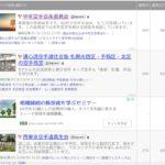 空手ブログ ランキング市場