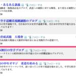 空手ブログ 24位にランクイン!