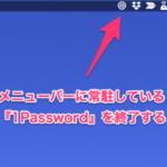 macOS Mojave 10.14で 1Password 7が更新できない人へ!